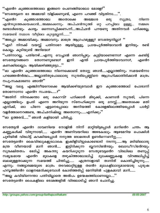 Sex Story Malayalam In English 78