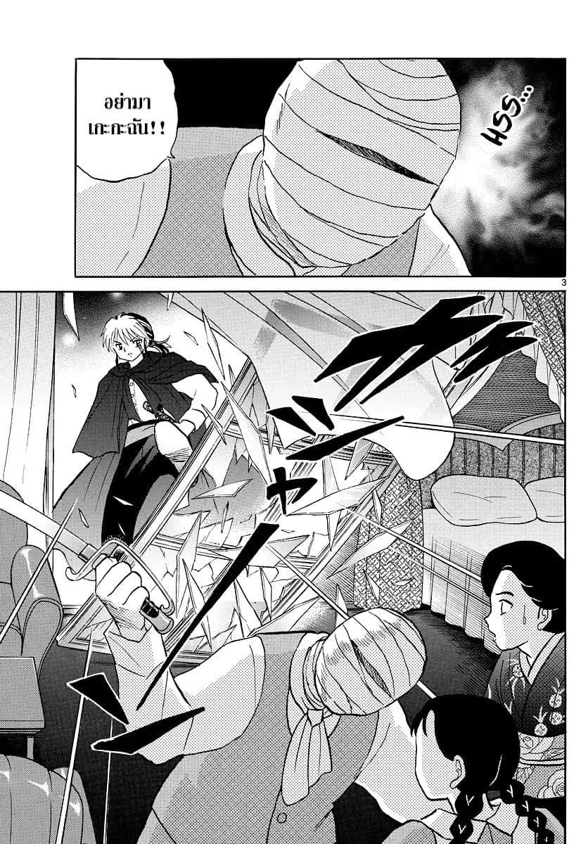 อ่านการ์ตูน Mao ตอนที่ 4 หน้าที่ 3