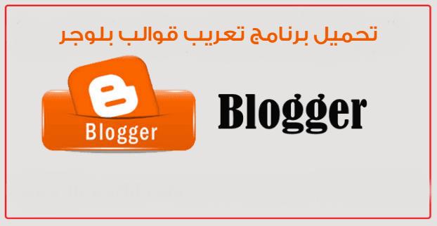 blogger 2018,2017 %D8%AA%D8%AD