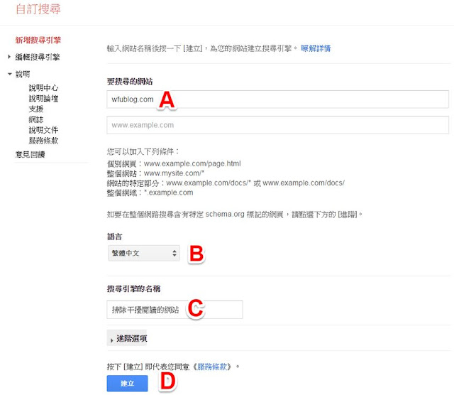 google-custom-search-engine-exclude-website-2-讓搜尋結果排除你不想看到的網站﹍自製 Google 搜尋引擎教學