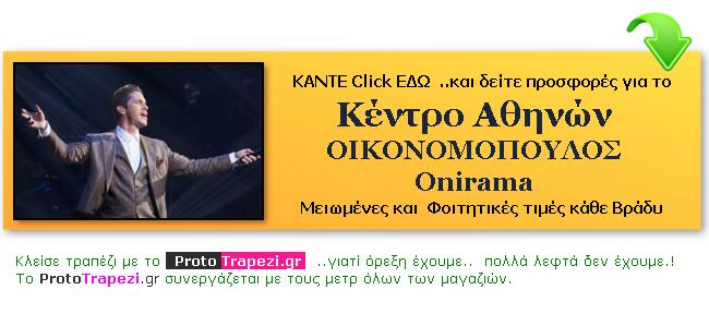 kentro athinon oikonomopoulos - κεντρο αθηνων οικονομοπουλος