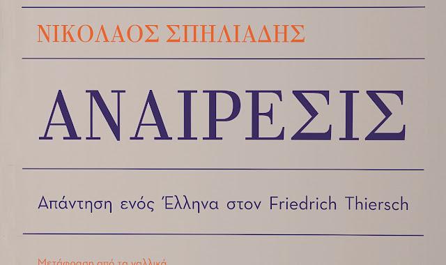 Παρουσίαση του βιβλίου του Νικολάου Σπηλιάδη - «Αναίρεσις» στο Ναύπλιο