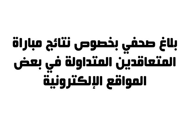 بلاغ صحفي بخصوص نتائج مباراة المتعاقدين المتداولة في بعض المواقع الإلكترونية