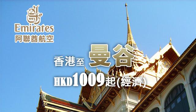 暑假頭出發有平!阿聯酋航空 香港飛曼谷 經濟艙$1,009起,12月前出發。