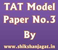 TAT Exam Part-1 Model Paper No.3 By Shikshanjagat