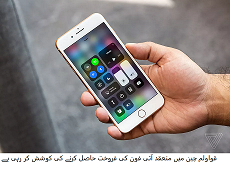 Qualcomm is trying to get iPhone sales banned in China  technologypk latest tech news