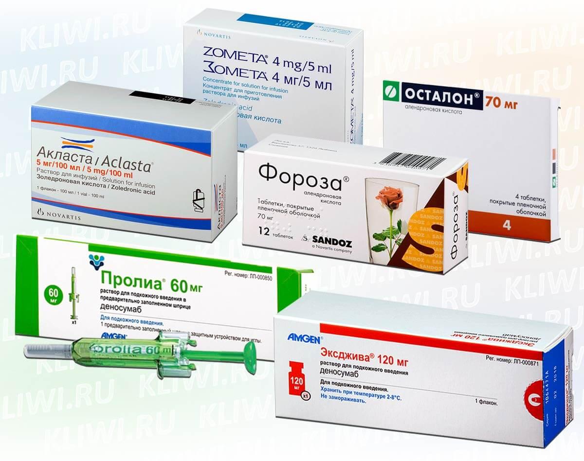 Препараты при остеопорозе