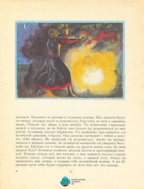 Советские детские книги читать онлайн. Аладдин и волшебная лампа СССР.