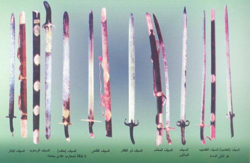 السيوف :تاريخها،أسمائها وطريقة صنعها
