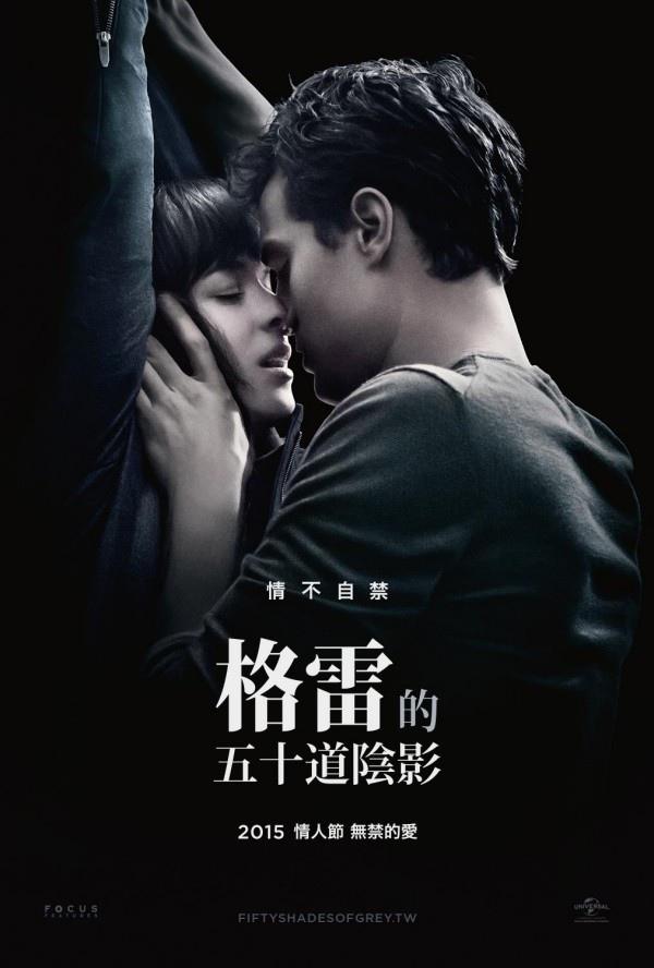 格雷的五十道陰影 - Fifty Shades of Grey (2015)