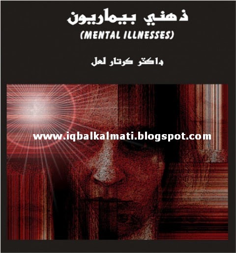 Zaini Bemarion (Mental Illnesses) Sindhi Book By Lal, Dr. Kartar