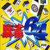Roms de Nintendo 64 Mahjong 64     (Japan)  JAPAN descarga directa
