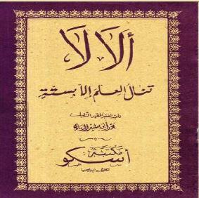 Kidung Pendidikan Islam