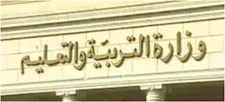 بيان وزارة التربيه والتعليم بشأن إلغاء الشهادة الابتدائية وتحويل الصف السادس الابتدائي إلى صف نقل 2017