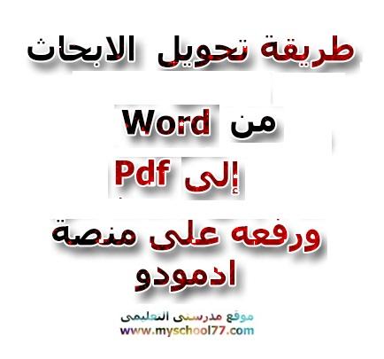 طريقة تحويل البحث من Word إلى Pdf ورفعه على منصة ادمودو Edmodo