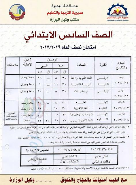 جدول امتحانات الصف السادس الابتدائي 2017 الترم الأول محافظة البحيرة