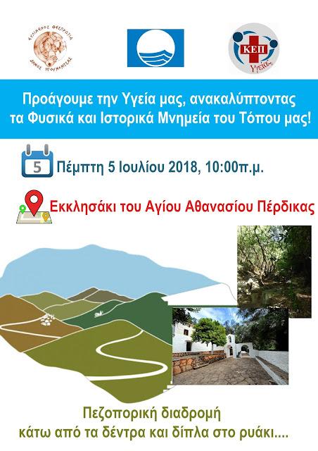 Δήμος Ηγουμενίτσας: Προάγουμε την Υγεία μας, ανακαλύπτοντας τα Φυσικά και Ιστορικά Μνημεία του Τόπου μας!