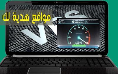 الحصول على VPS مجاني بعدة طرق و بسرعة أنترنت تفوق 400 mb/s | أسرع قبل إنتهاء العروض