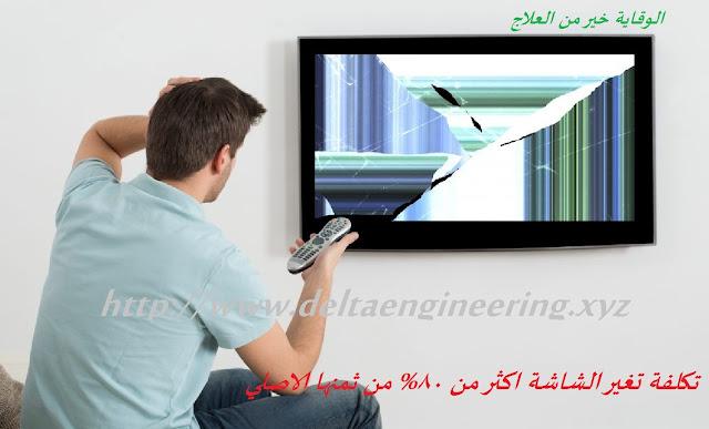 كسر شاشة التلفزيون وتكلفة الاصلاح وطرق الوقاية