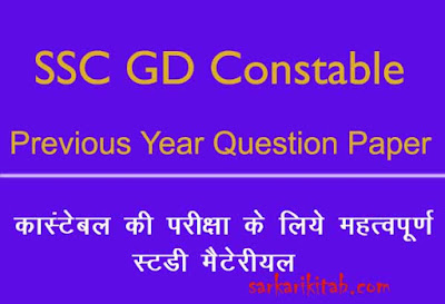 ssc-gd-constable-previous-year-question