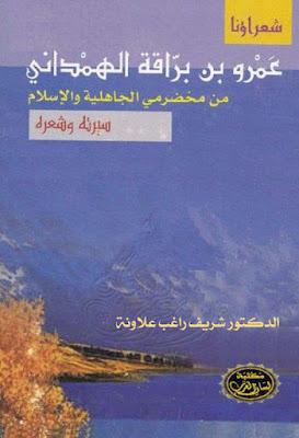 عمرو بن براقة الهمداني سيرته وشعره - شريف راغب علاونة , pdf