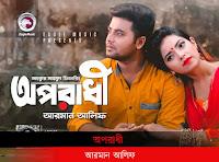 oporadhi-by-arman-alif-mp3-song-lyrics-in-bangla