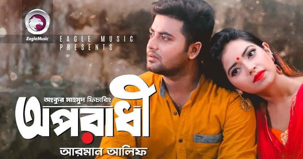 Oporadhi bengali female version mp3 download