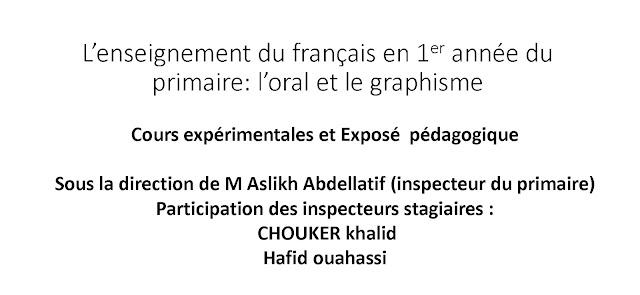 منهجية تدريس الفرنسية في المستوى الاول وفق ما نصت عليه التوجيهات الوزارية الجديدة