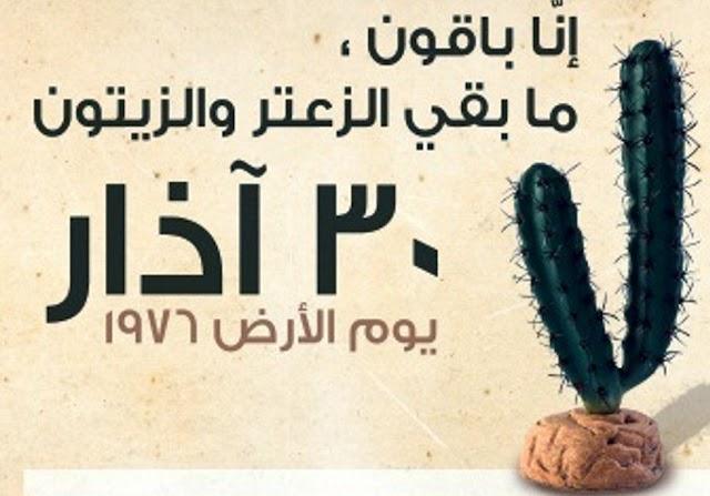 اذاعة وتعبير كلمة يـوم الأرض 30 / آذار
