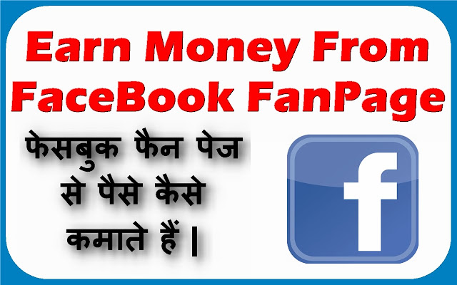 Facebook easy rupees earn with facebook fan page