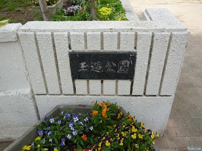 玉造公園石表札