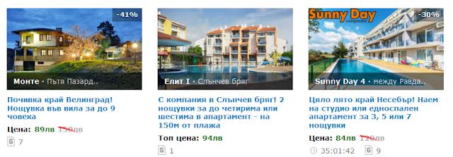 ГРАБО топ оферти за България