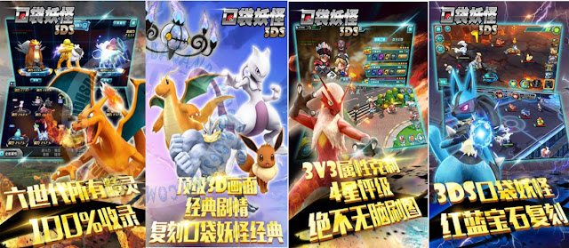 Update Game Pokemon 3DS Apk Terbaru For Android Full