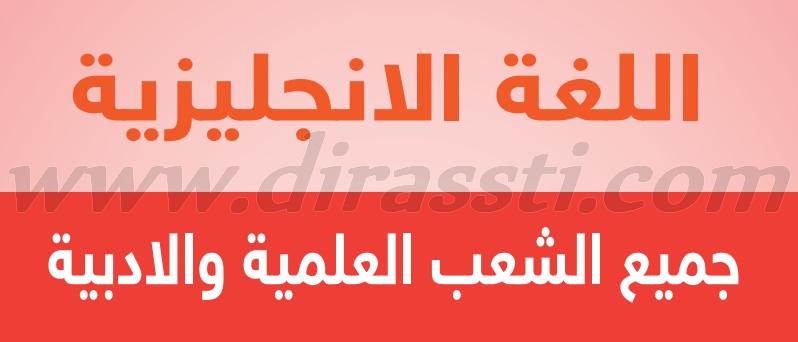 دروس اللغة الانجليزية ثانية باك ( Grammar ) مع الشرح المفصل بالعربية