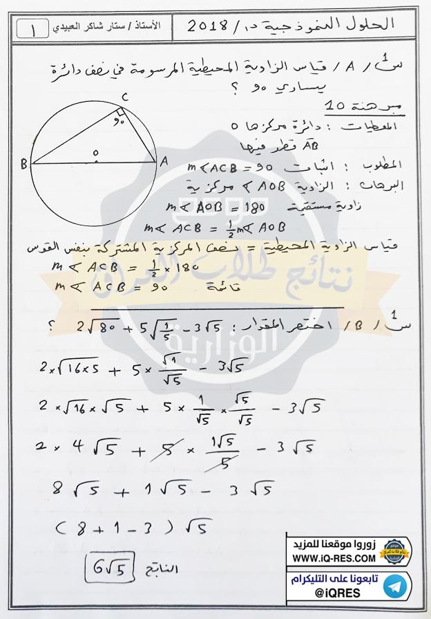 نموذج اسئلة الرياضيات مع الحل للصف الثالث متوسط 2018 الدور الاول 2