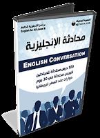 كتاب أسلوب المحادثة باللغة الانجليزية