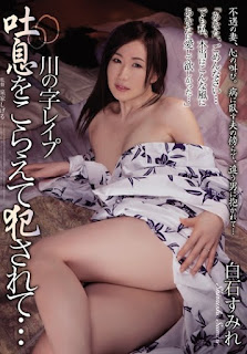 RBD-808 It Is Fucked By Holding Back The Character Rape Sigh Of The River … Sumire Shiraishi