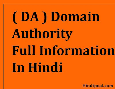 Domain Authority (DA) Kya Hoti Hain ? Full Information In Hindi