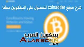 شرح موقع coinadder للحصول على البيتكوين مجانا