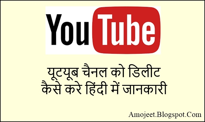 youtube-channel-ko-delete-kaise-kare-hindi-me-puri-jankari