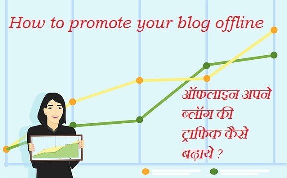 7 ways of increase  blog traffic offline