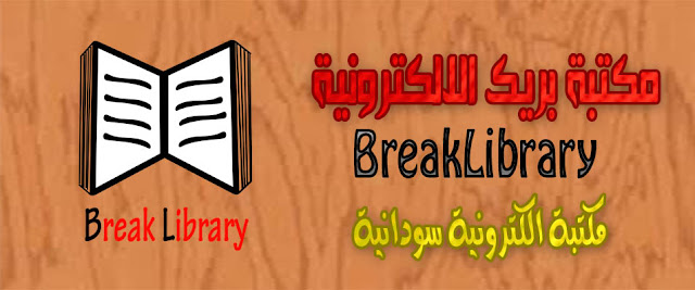 breakstudio library