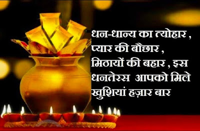 happy Dhanteras in hindi