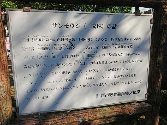 三文珠の説明板の写真