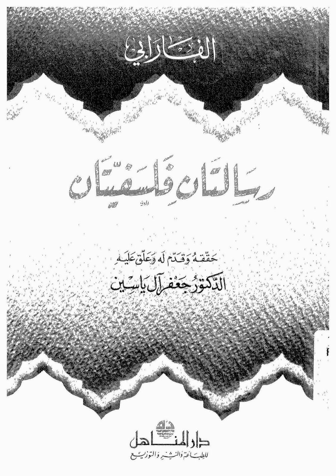 كتاب رسالتان فلسفيتان لأبي نصر الفارابي