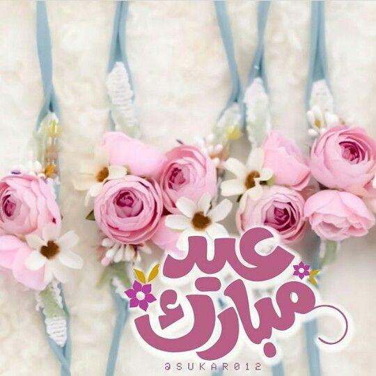 eid adha mubarak flowers 2017