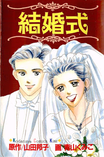 結婚式 [Kekkonshiki]