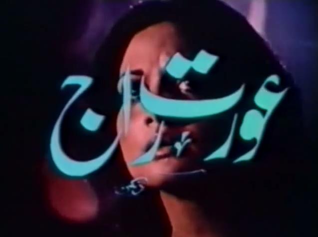Aurat Raj (1979) - IMDb