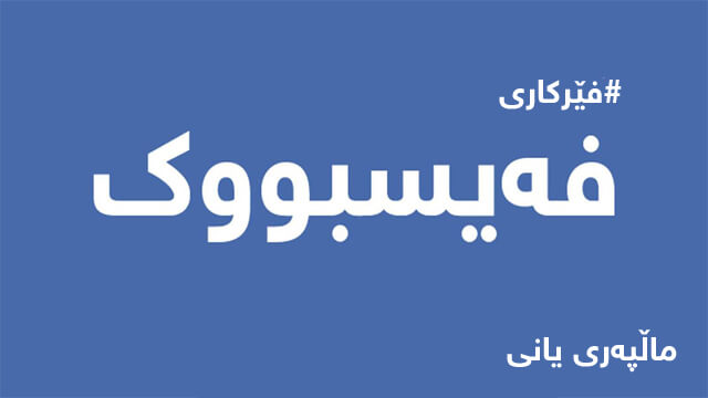 فێركاری كۆمەڵیك فرمانی گرنگ له فهیسبوك