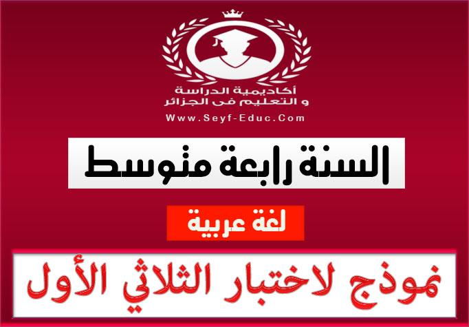 نموذج اختبار الثلاثي الأول لمادة اللغة العربية للسنة الرابعة متوسط